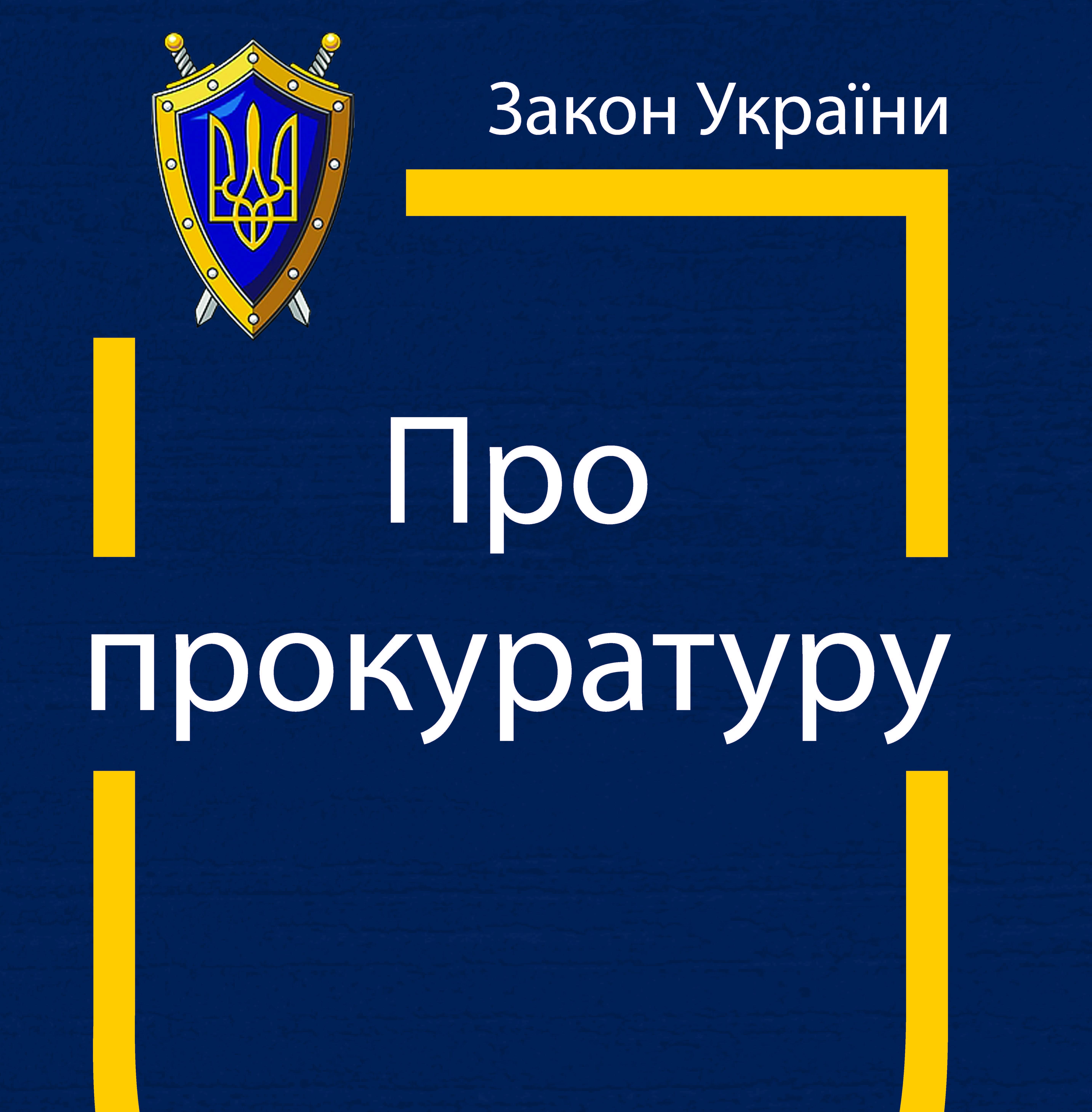 Закон україни про прокуратуру зі змінами та доповненнями